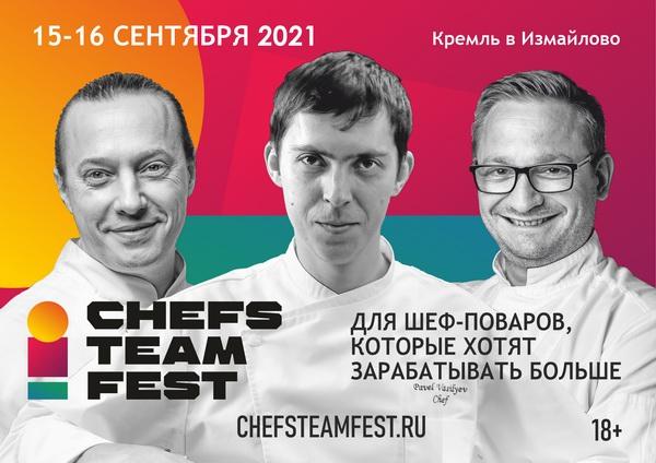 В середине сентября 2021 года стартует фестиваль для шеф-поваров в Москве
